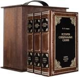 История специальных служб - купить и читать книгу