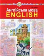 Англійська мова. Підручник для 1 класу закладів загальної середньої освіти (з аудіосупроводом)
