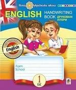 English. Прописи. Друковні літери. 1 клас