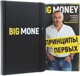 Набор Big money: Big money. Принципы первых. Бизнес-блокнот Big Money. Заряжен на успех