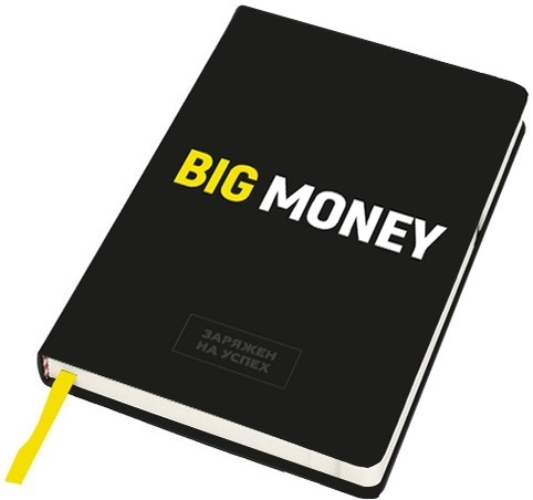 """Купить книгу """"Набор Big money: Big money. Принципы первых. Бизнес-блокнот Big Money. Заряжен на успех"""""""