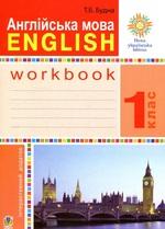 Англійська мова. Робочий зошит. 1 клас