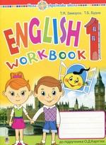Англійська мова. 1 клас. Робочий зошит