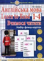 Англійська мова. 1 клас. Learn to Read. Вчимося читати. Набір флеш-карток