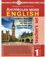 Англійська мова. 1 клас. Ресурсна папка для вчителя