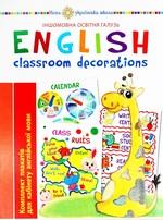 Англійська мова. Classroom Decorations. Комплект плакатів для кабінету англійської мови
