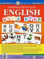 Англійська мова. Набір карток. Каса букв