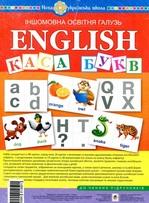 Англійська мова. Набір карток. Каса букв (з магнітами)