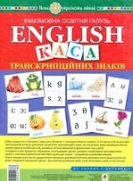 Англійська мова. Набір карток. Каса транскрипційних знаків