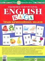Англійська мова. Набір карток. Каса транскрипційних знаків (з магнітами)