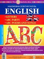 Англійський алфавіт. Комплект наочності