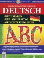 Німецький алфавіт. Комплект наочності. Букви. Вірші та пісні для вивчення алфавіту. Сценарії до свята Букваря