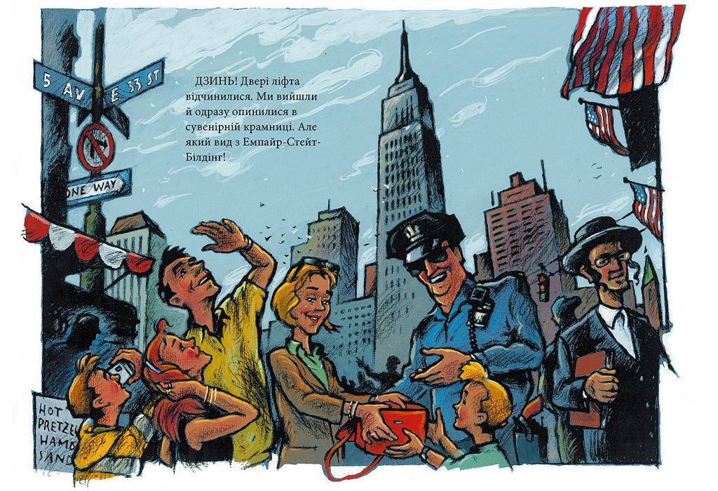 Таємниця Нью-Йорка - купить и читать книгу