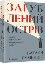 Загублений острів. Книга репортажів з окупованого Криму