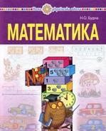 Математика. Підручник для 1 класу загальноосвітніх навчальних закладів
