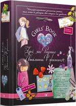 Girls' Book. Ідеї, які варто втілити в життя