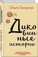 Диковинные истории - купити і читати книгу