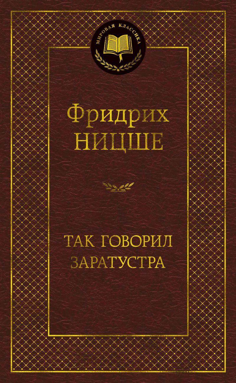 Так говорил Заратустра - купити і читати книгу