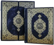 Священный Коран (в футляре) - купить и читать книгу