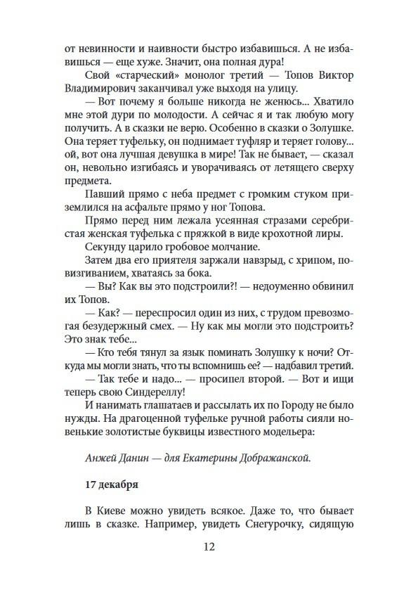 """Купить книгу """"Бесы с Владимирской горки"""""""