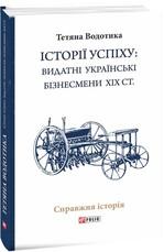 Історії успіху. Видатні українські бізнесмени ХІХ ст.