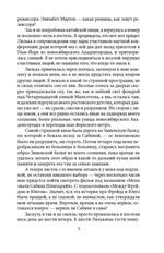 """Купить книгу """"Секрет Сабины Шпильрайн"""""""