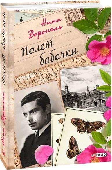 """Купить книгу """"Полет бабочки"""""""