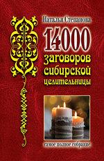 14000 заговоров сибирской целительницы