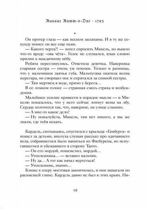 """Купить книгу """"1793. История одного убийства"""""""