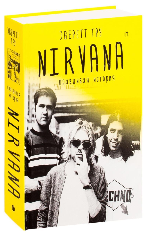"""Купить книгу """"Nirvana. Правдивая история"""""""