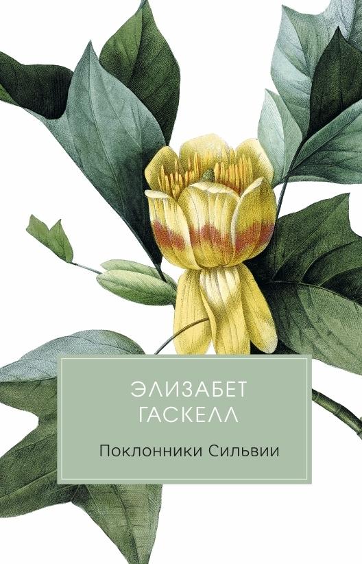 Поклонники Сильвии - купить и читать книгу