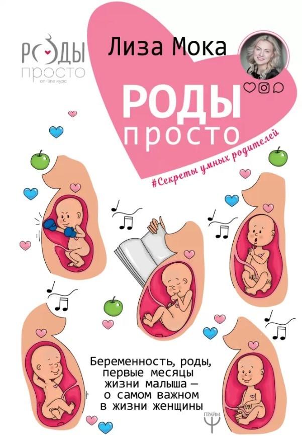 """Купить книгу """"Роды - просто. Беременность, роды, первые месяцы жизни малыша - о самом важном в жизни женщины"""""""