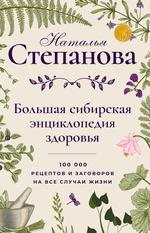 Большая сибирская энциклопедия здоровья. 100000 рецептов и заговоров на все случаи жизни