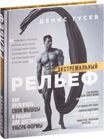 Денис Гусев. Экстремальный рельеф. Как прокачать свои мышцы и рацион для достижения ультра-формы - купить и читать книгу