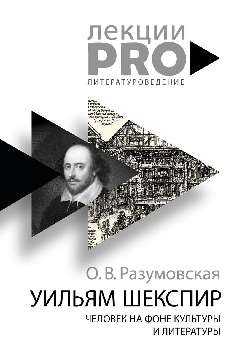"""Купить книгу """"Уильям Шекспир. Человек на фоне культуры и литературы"""""""