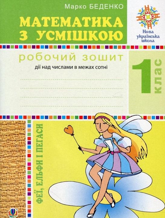 """Купить книгу """"Математика з усмішкою. 1 клас. Феї, ельфи і пегаси. Робочий зошит. Дії над числами в межах сотні"""""""