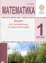 Математика. 1 клас. Зошит для тренувальних та самостійних робіт