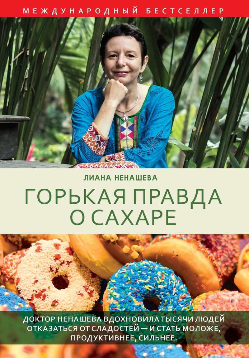 """Купить книгу """"Горькая правда о сахаре"""""""