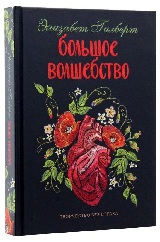 Большое волшебство - купить и читать книгу