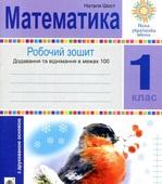 Математика. 1 клас. Зошит з друкованою основою. Додавання та віднімання в межах 100