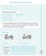 Математика. 1 клас. Зошит з друкованою основою. Додавання та віднімання в межах 100 - купить и читать книгу