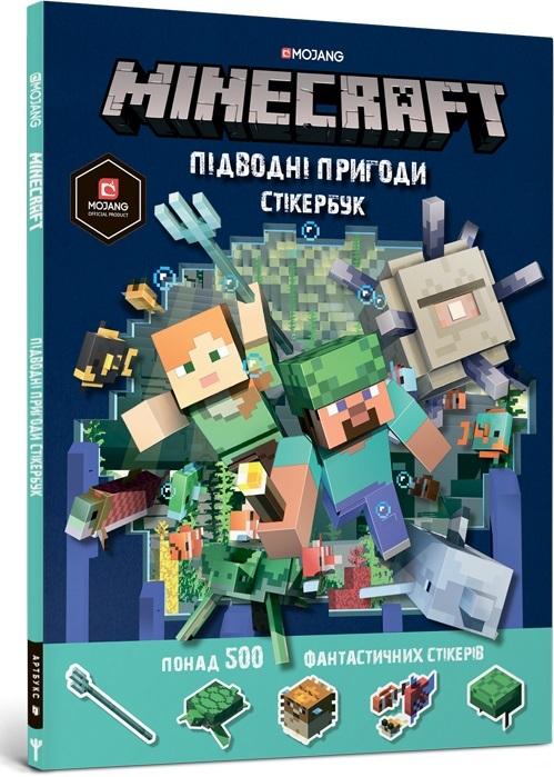 MINECRAFT. Стікербук Підводні пригоди - купить и читать книгу