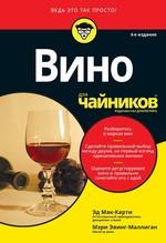 Вино для чайников, 4-е издание