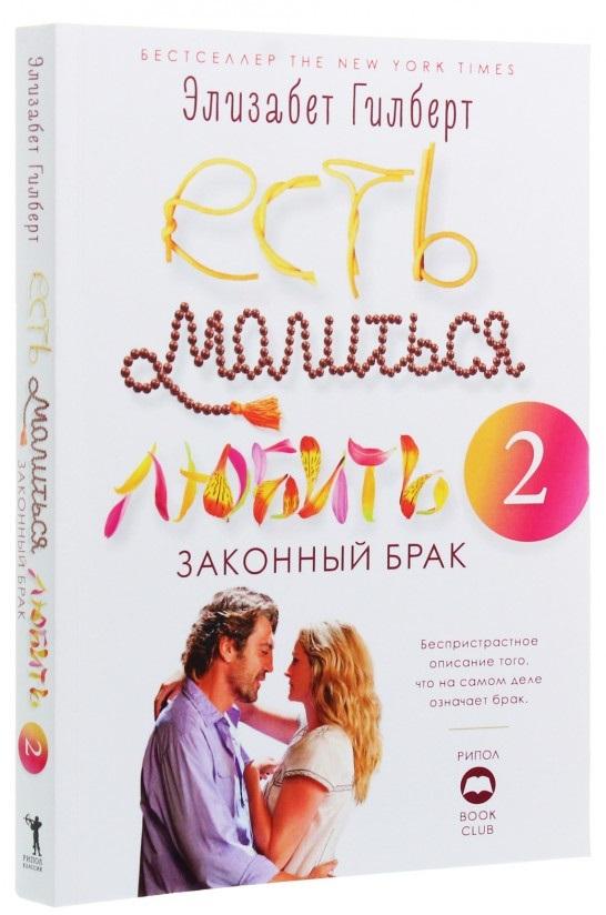 Есть, молиться, любить 2. Законный брак - купить и читать книгу