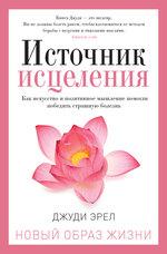 Источник исцеления - купить и читать книгу