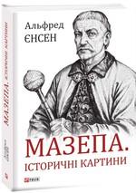 """Купить книгу """"Мазепа. Історичні картини"""""""