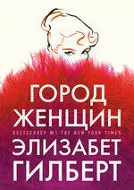 Город женщин - купити і читати книгу