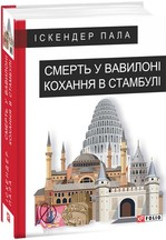 Смерть у Вавилоні Кохання в Стамбулі - купить и читать книгу