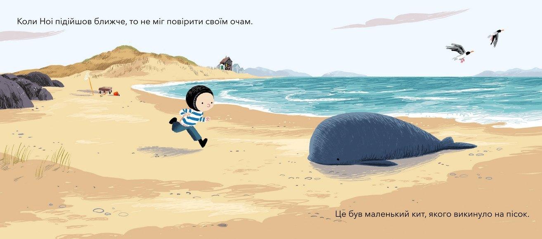 """Купить книгу """"Мій друг кит"""""""