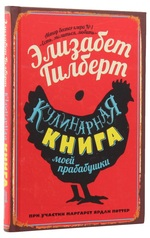 Кулинарная книга моей прабабушки - купить и читать книгу